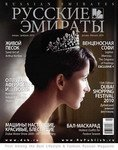 Russian Emirates Magazine